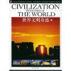 世界文明奇迹(上、中、下卷)(附CD-ROM光盘一张)