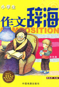 小学生作文辞海(双色版)——小学生作文综合训练丛书
