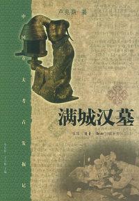 满城汉墓——中国重大考古发掘记