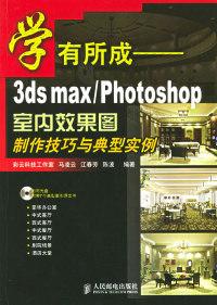 学有所成——3ds max/Photoshop室内效果图制作技巧与典型实例(附CD-ROM光盘一张)