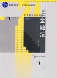 金融法(第二版)