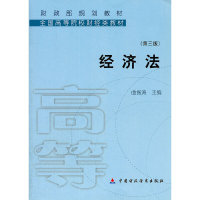 经济法(第三版)(内容一致,印次、封面或原价不同,统一售价,随机发货)