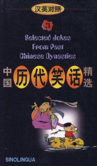 中国历代笑话精选 汉英对照