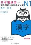 N1汉字:新日语能力考试考前对策