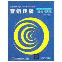 营销传播理论与实践