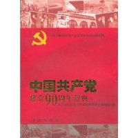 中国共产党建党90周年辞典