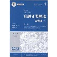 2012国家司法考试真题分类解读五卷本(全4册)第6版