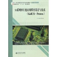 51系列单片机应用程序设计与仿真(KeilC51.Proteus)