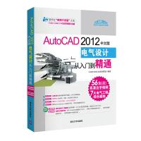 AutoCAD 2012中文版电气设计从入门到精通