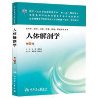 人体解剖学(第三版/成教专科临床)