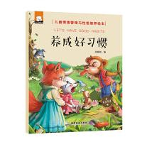 养成好习惯(中英双语儿童情绪管理与性格培养绘本)