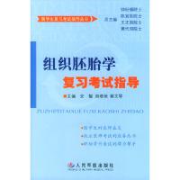 组织胚胎学复习考试指导/医学生复习考试指导丛书