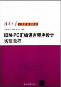 IBM-PC汇编语言程序设计实验教程(内容一致,印次、封面或原价不同,统一售价,随机发货)
