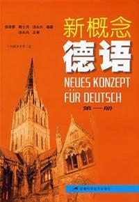 新概念德语 第一册