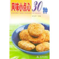 风味小点心30种——家庭美食系列丛书