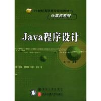 Java程序设计——21世纪高职高专规划教材·计算机系列
