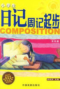 小学生日记周记起步(双色版)——小学生作文综合训练丛书