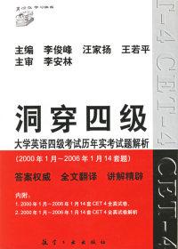 洞穿四级大学英语四级考试历年实考试题解析(2000年1月-2006年1月14套题)
