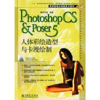 Photoshop CS&Poser 5人体彩绘造型与卡漫绘制