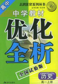 中学教材优化全析:历史高一上册——志鸿优化系列丛书