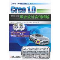 Creo1.0 钣金设计实例精解