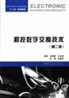程控数字交换技术(第二版)