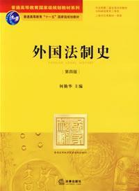 外国法制史(第四版)