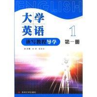 大学英语读写教程导学(第一册)