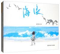 孙俪推荐绘本全套9册 种子去哪里 冰雪中的生命3-6-8岁绘本爱能永恒香喷喷的早饭中国福利会出版社