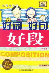 小学生作文好词、好句、好段(双色版)——小学生作文综合训练丛书