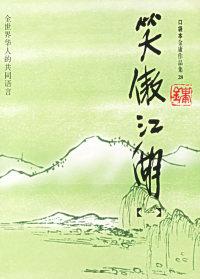 笑傲江湖(全四册)——金庸作品集口袋本