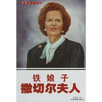 世界名人大传·第2辑(全二十五册)