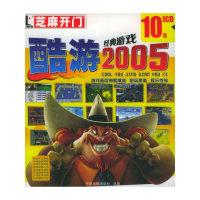 CD-R酷游2005经典游戏/芝麻开门