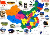 中国地理磁力拼图