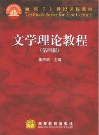 文学理论教程(第四版)