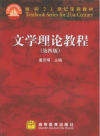 文學理論教程(第四版)