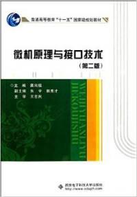 微机原理与接口技术(第二版)(内容一致,印次、封面或原价不同,统一售价,随机发货)
