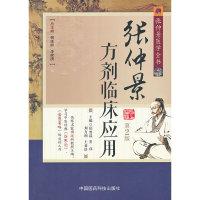 张仲景方剂临床应用-张仲景医学全书-第2版