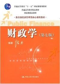 财政学(第七版)(内容一致,印次、封面或原价不同,统一售价,随机发货)
