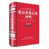 50000词英汉英英汉英词典-全新版