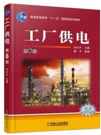 工厂供电(第6版)(内容一致,印次、封面或原价不同,统一售价,随机发货)