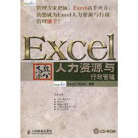 Excel高效办公——人力资源与行政管理