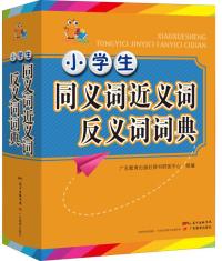 小学生同义词近义词反义词词典/小知了工具书系列