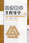 经济数学全程导学(上册)(微积分) 修订本