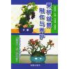 果树盆景制作与养护