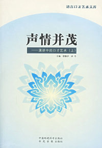 校园活动设计·语言口才艺术文库(全24册)