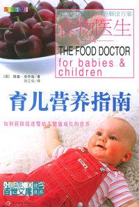 育儿营养指南——食物医生