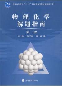 物理化学解题指南(第二版)