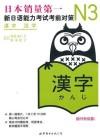 N3汉字:新日语能力考试考前对策(内容一致,印次、封面或原价不同,统一售价,随机发货)