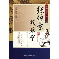 张仲景疾病学-张仲景医学全书-第2版